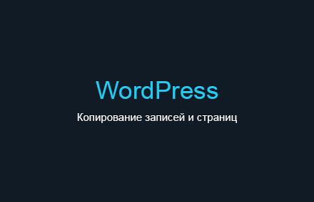 Как скопировать записи/страницы в WordPress?