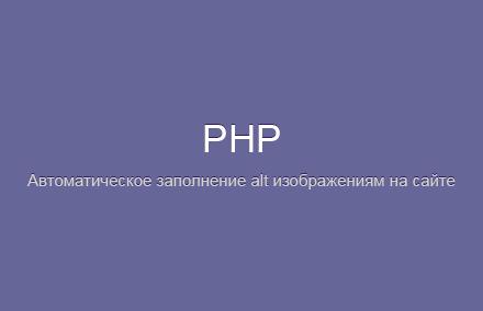 Автоматическое заполнение alt изображениям на сайте на PHP