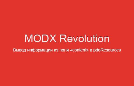 Почему в pdoResources не выводится информация из поля «content» в MODX Revo?