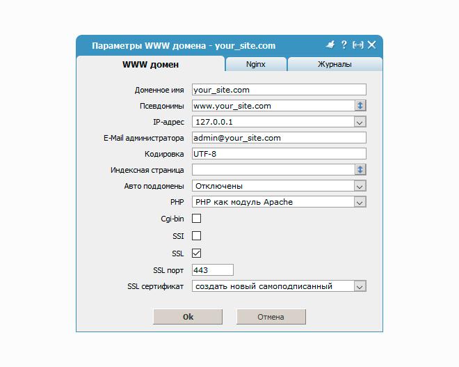 Установка бесплатного сертификата от Let's Encrypt на сайт с сервером CentOS 6 + ISPmanager 4 + Nginx + Apache