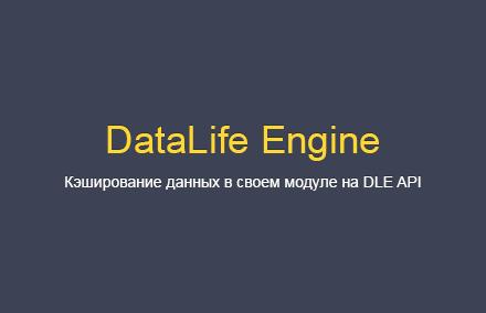 Кэширование данных в своем модуле для DLE на DLE API