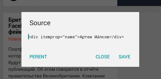 Браузеры для Android с функцией исследования элемента