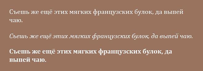 Шрифт «Cambria» TTF/EOT/WOFF
