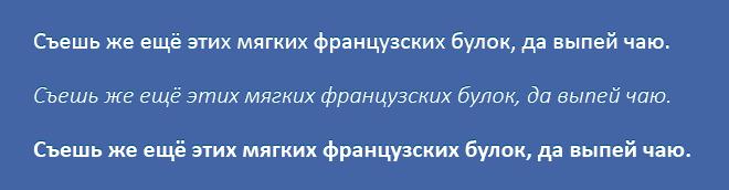 Шрифт «Calibri» TTF/EOT/WOFF/WOFF2