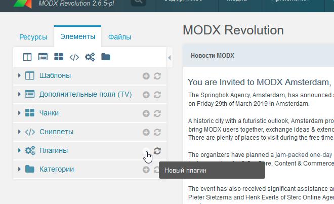 Минификация (сжатие) исходного кода (HTML) в MODX Revo на PHP
