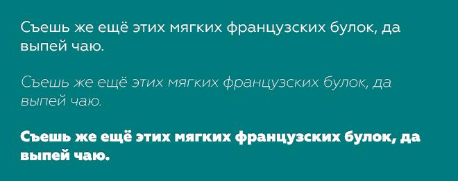 Шрифт «Geometria» TTF/EOT/WOFF