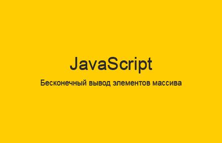 Циклический (бесконечный) последовательный вывод элементов массива на JavaScript