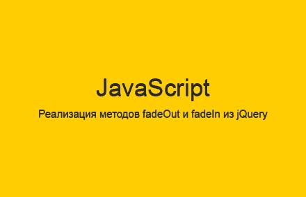 Реализация методов fadeOut и fadeIn из jQuery на JavaScript