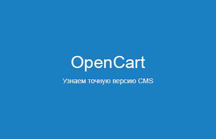 Как точно узнать, какая версия OpenCart используется на сайте?