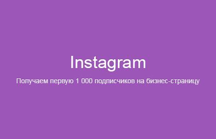 Как получить первую 1 000 подписчиков на бизнес-страницу в Instagram?