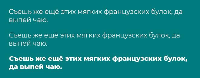 Шрифт «Montserrat» TTF/EOT/WOFF