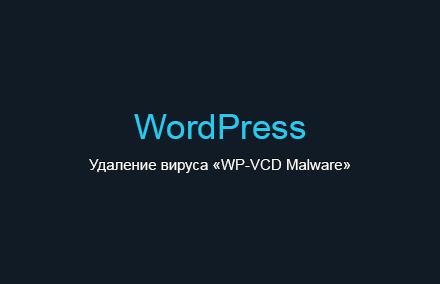 Что делать, если на сайте с WordPress найден вирус «WP-VCD Malware»?