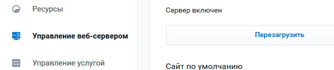 Включаем сжатие текста и кэширование статических файлов на хостинге Ru-Center