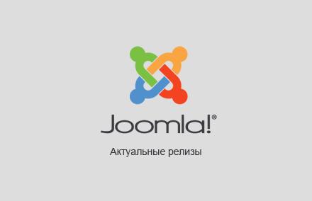 Скачать бесплатно Joomla!. Последние (актуальные, русские и оригинальные) версии веток 1.0, 1.5, 2.5 и 3