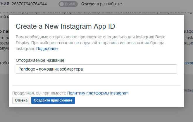 Получение базового (API Instagram Basic Display) ключа доступа (access_token) для API «Instagram»