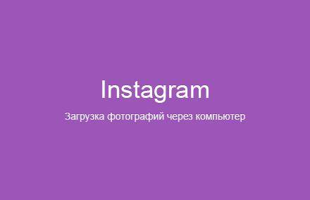 Как загрузить фотографии в Instagram через компьютер?