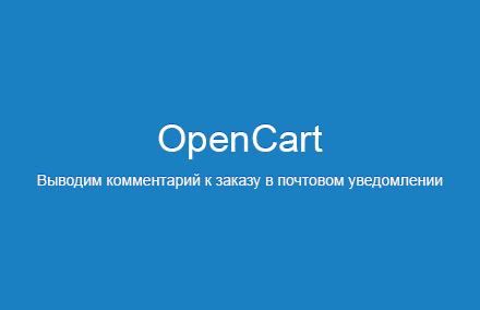 Выводим комментарий к заказу в почтовом уведомлении для пользователя в OpenCart