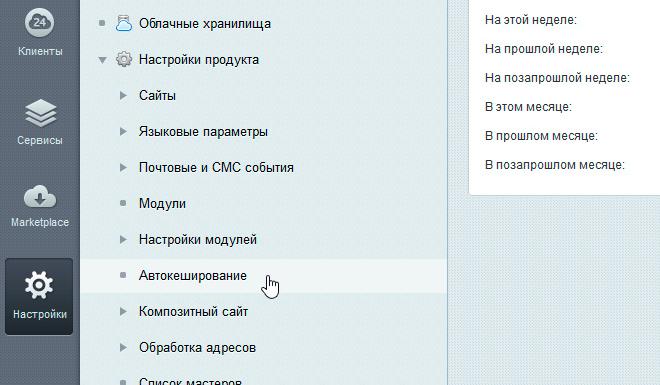 Как очистить (удалить) кэш сайта в 1C-Bitrix?