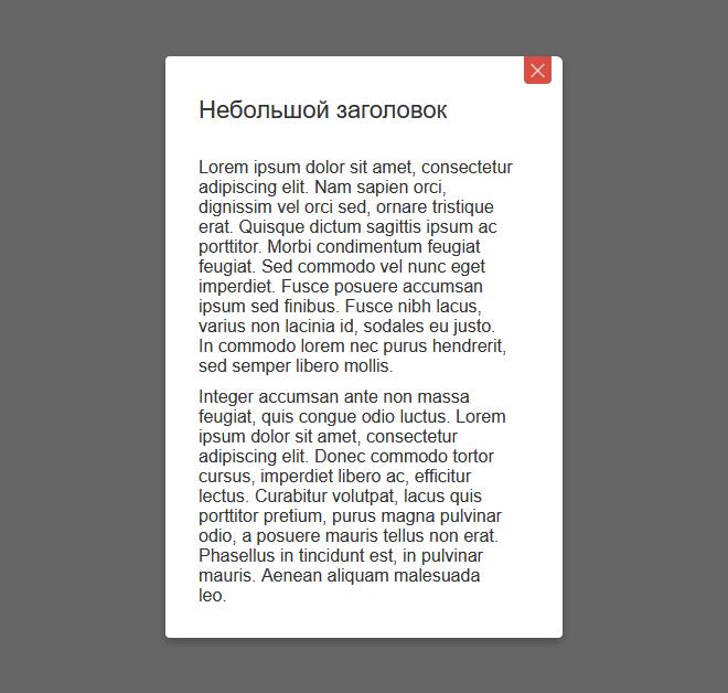Простое адаптивное модальное окно для сайта на HTML+CSS+jQuery