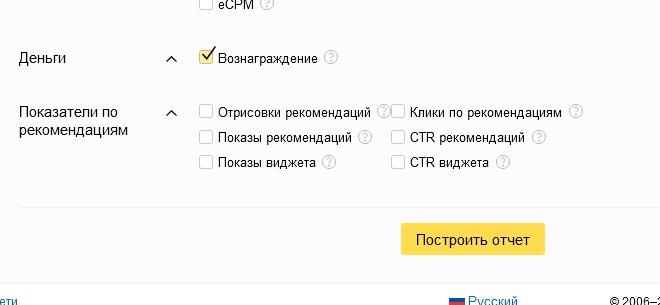 Как вебмастеру узнать сумму заработанных средств в РСЯ?