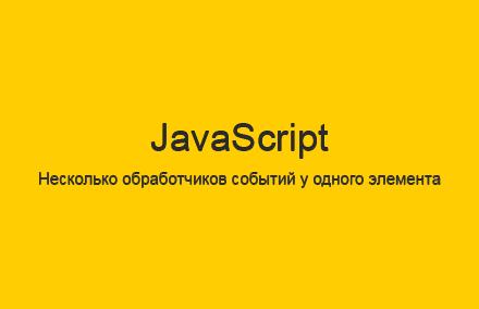 Как добавить несколько обработчиков событий addEventListener() к одному элементу в JavaScript?
