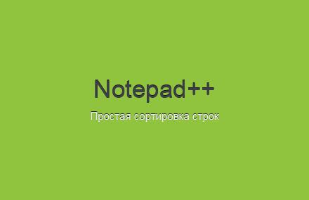 Простая сортировка строк в Notepad++