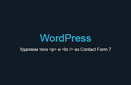 Как удалить теги p и br из Contact Form 7 в WordPress?
