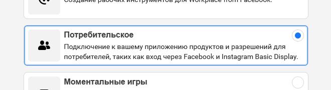 Получение базового (API Instagram Basic Display) ключа доступа (access_token) для API «Instagram»